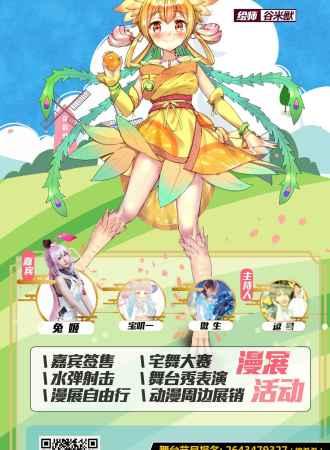 童话三国动漫嘉年华-松滋站