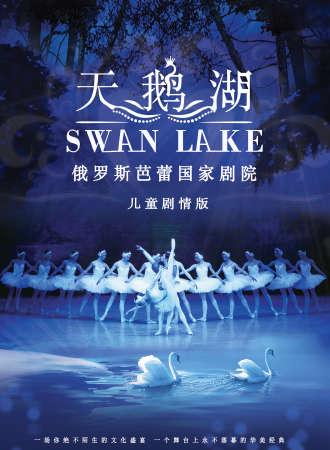 俄罗斯芭蕾国家剧院儿童版《天鹅湖》-上海站 08.02-03