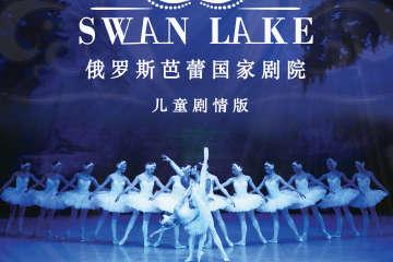 【展宣】俄罗斯芭蕾国家剧院儿童版《天鹅湖》-上海站 08.0203