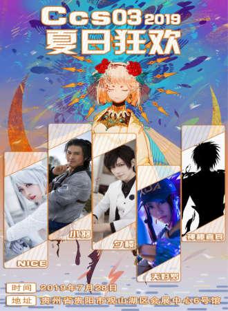 2019贵阳CCS03-夏日狂欢