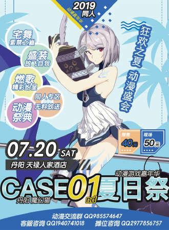 丹阳魔幻猫CASE01夏日祭动漫游戏嘉年华
