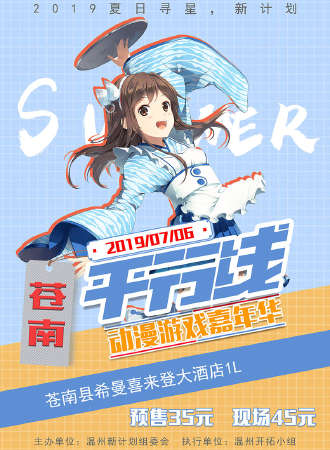 平行线动漫游戏嘉年华-苍南站