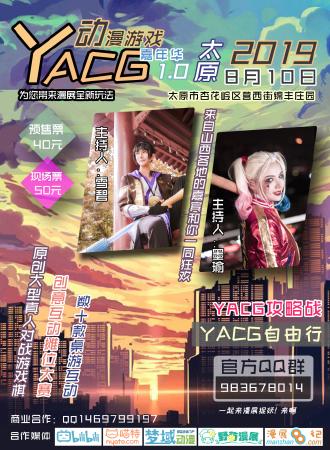 太原2019YACG1.0动漫游戏嘉年华