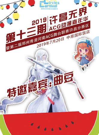 2019许昌无界ACG动漫嘉年华暨第二届郑州青漫河南ACG舞台联赛许昌分赛区