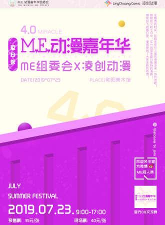M.E.动漫嘉年华 4.0 夏日祭