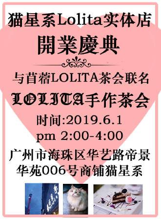 Lolita手作茶会