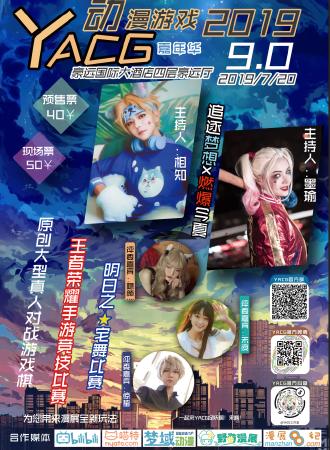 阳泉YACG9.0动漫游戏嘉年华