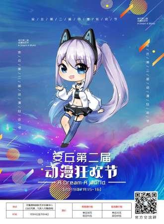 第二届安丘ADAW动漫狂欢节