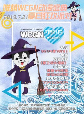 武安唯萌WCGN动漫盛典夏日狂欢派对③
