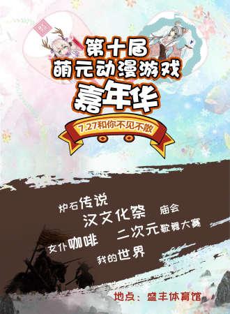 郴州第十届萌元动漫游戏嘉年华