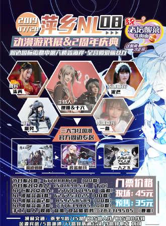 萍乡NL08动漫游戏展&2周年庆典