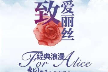 """【展宣】爱乐汇—""""致·爱丽丝""""经典浪漫钢琴名曲音乐会-西安站08.16"""