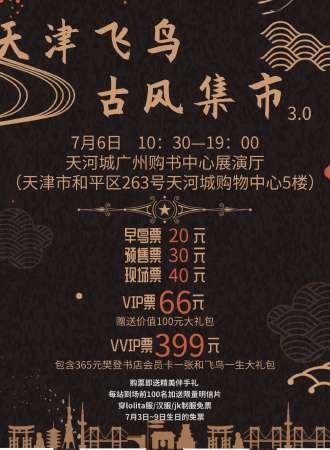 天津飞鸟古风集市3.0