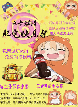 银川A卡动漫肥宅快乐祭