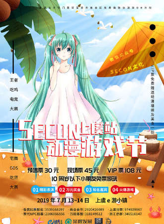 SECON动漫游戏节-上虞站