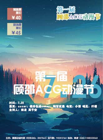 第一届顾邵ACG动漫节