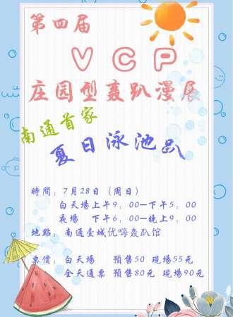 第四届VCP庄园型轰趴漫展-夏日泳池趴