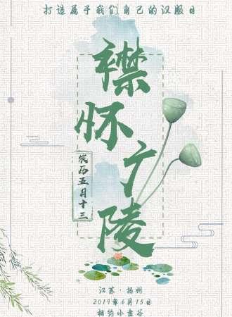 扬州首届襟怀广陵汉服文化展