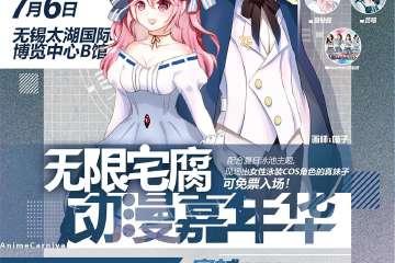 无限宅腐动漫嘉年华ZF19