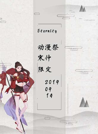 潍坊-Eternity 动漫祭