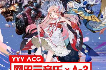 成都·YYYACG网易云音乐×A-3动漫游戏音乐嘉年华