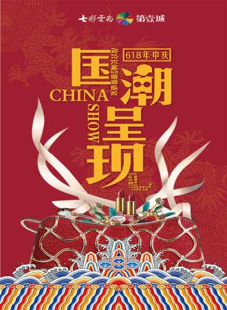 七彩云南·第壹城国风才艺大赛(决赛+香囊、折纸制作体验)