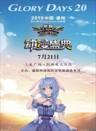 2019中国德阳第20届GD动漫展