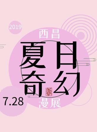 2019西昌夏日奇幻漫展
