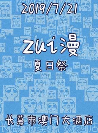 Zui漫夏日祭