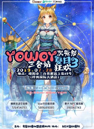 youjoy次元祭三台站夏日狂欢3