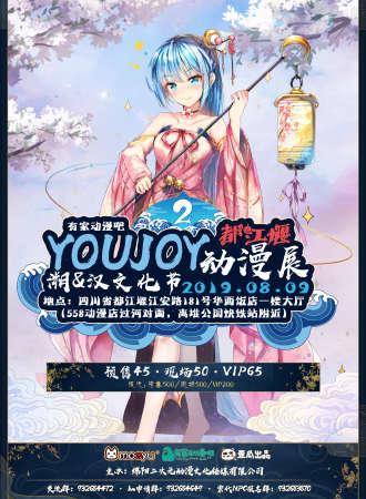youjoy溯&汉文化节都江堰动漫展