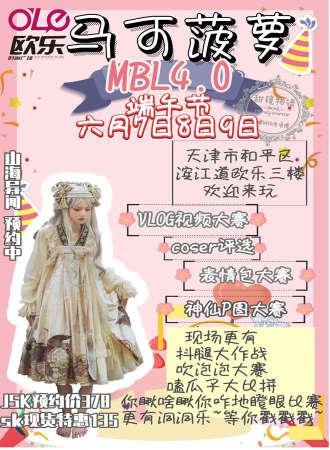天津马可MBL4.0【免费展会】