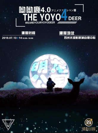 【苏州网红漫展】呦呦鹿4.0-萌宠公园