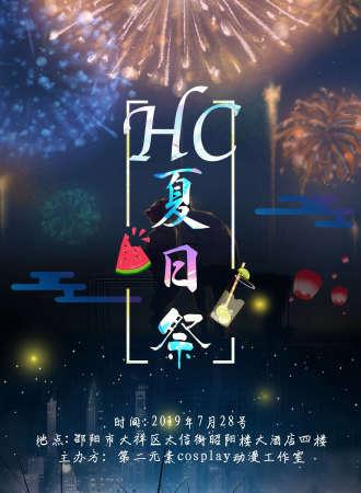 邵阳HC夏日祭