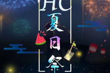 【一宣】邵阳HC夏日祭