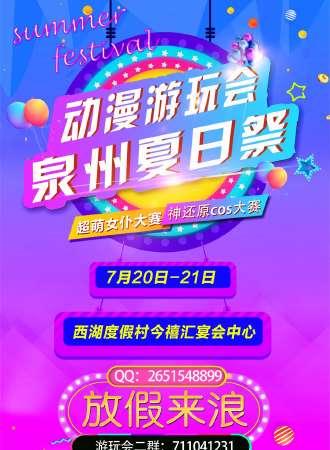 2019年动漫游玩会泉州夏日祭