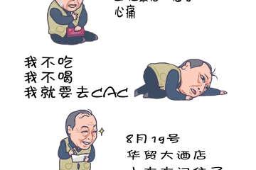 CAC动漫狂欢节五周年庆典暨最终章