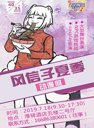 风信子动漫展览会