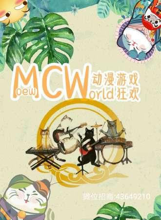 Mcw动漫游戏狂欢(淮安站)