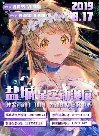 盐城星空动漫游戏展会7.0