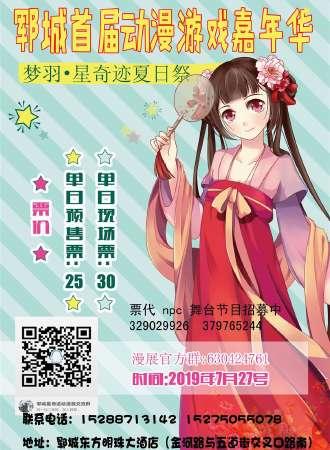 2019郓城首届动漫游戏嘉年华暨梦羽×星奇迹夏日祭