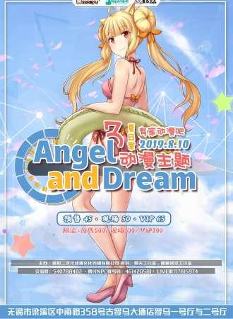 Angel And Dream 动漫主题夏日祭03