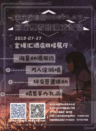 第六届松原COSPLAY官方夏季动漫文化节