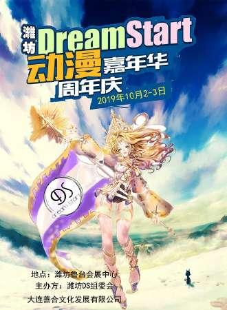 潍坊Dream Start动漫嘉年华-周年庆
