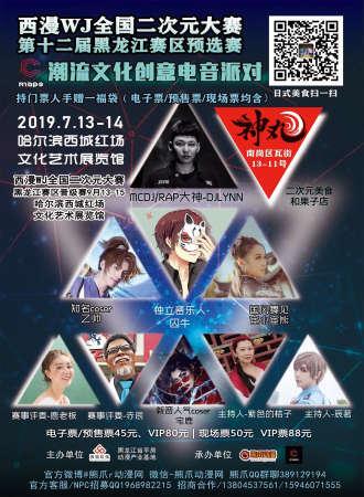 西漫WJ全国二次元大赛第十二届黑龙江赛区预选赛潮流文化创意电音派对