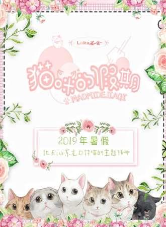 猫咪的假期Lolita茶会