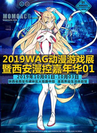 2019WAG动漫游戏展暨西安漫控嘉年华01