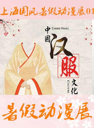 上海国风暑假动漫展01
