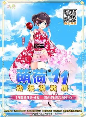 萌荷11动漫游戏展