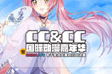 成都CC&CC国际动漫嘉年华暨CHINAJOY电子竞技大赛四川区决赛